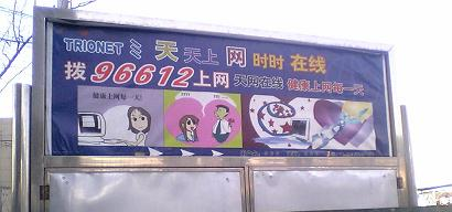 中国のインターネットの看板