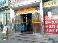 中国のインターネット