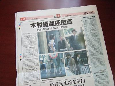 中国語の新聞