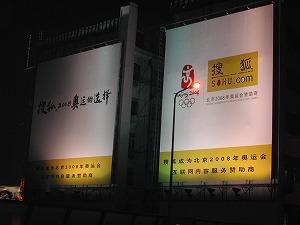 中国の看板