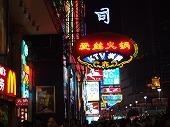 中国上海夜景